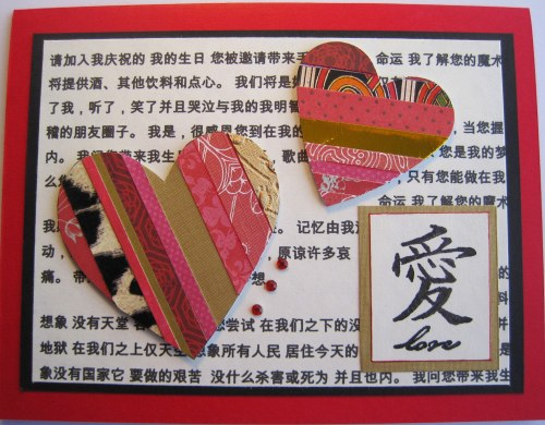 Paper Strip Heart Valentine